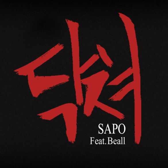 SAPO-닥쳐-Feat.Beall-of-RabbleRouse